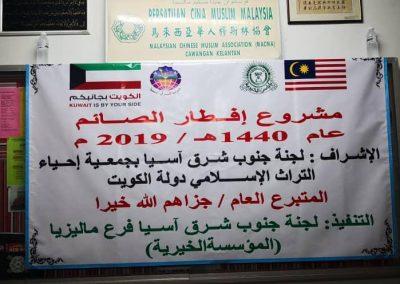 Iftar MACMA 2019 1