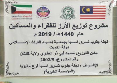 RICE 2019 - Masjid Abu Dzar (2)