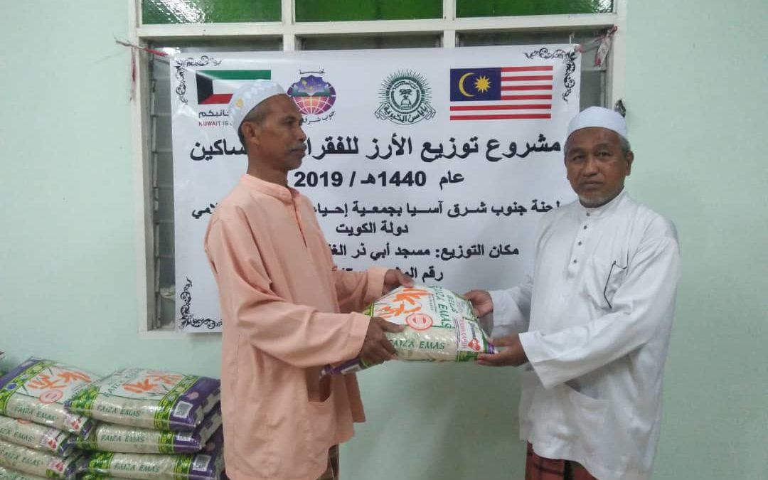RICE 2019 – Distribution at Masjid Abu Dzar